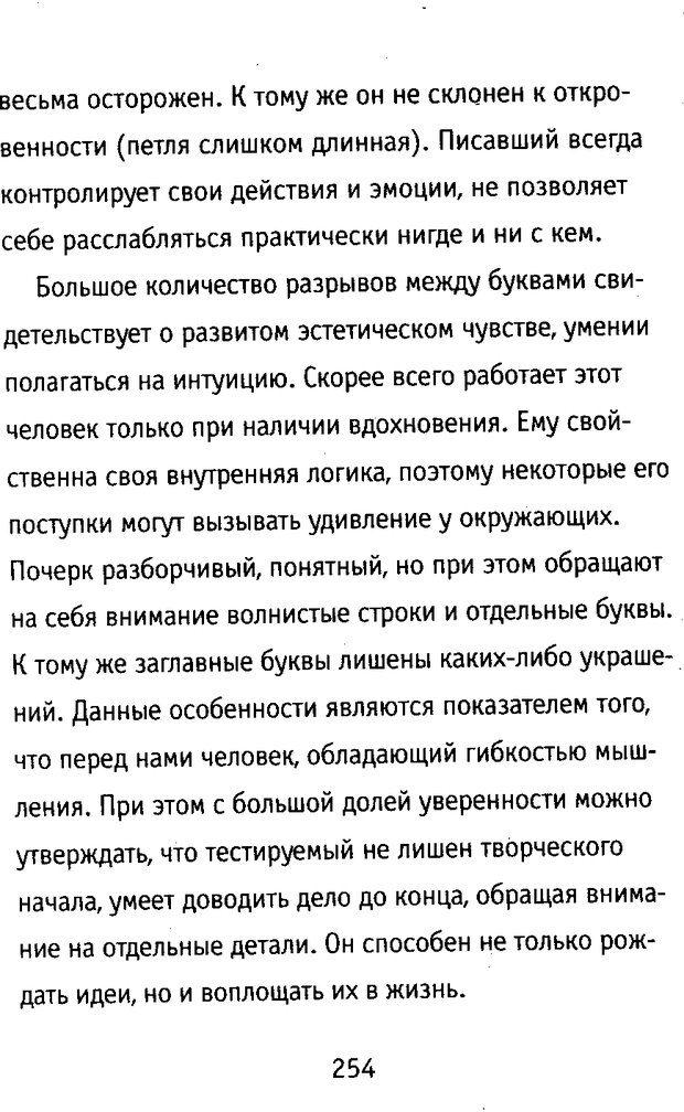 DJVU. Почерк и характер. Соломевич В. И. Страница 269. Читать онлайн