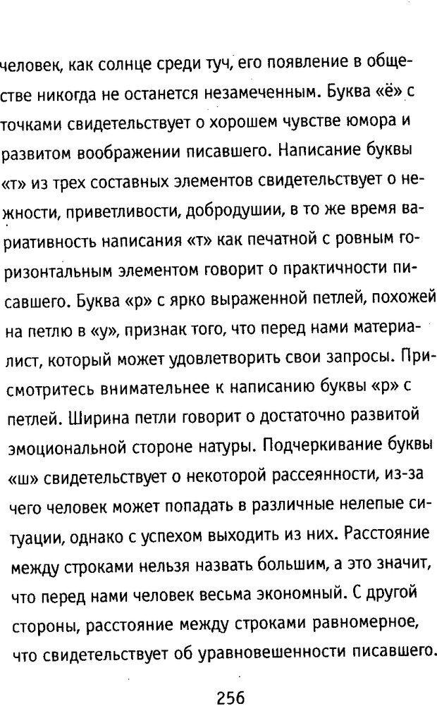 DJVU. Почерк и характер. Соломевич В. И. Страница 271. Читать онлайн