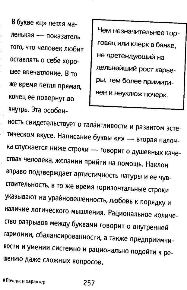DJVU. Почерк и характер. Соломевич В. И. Страница 272. Читать онлайн
