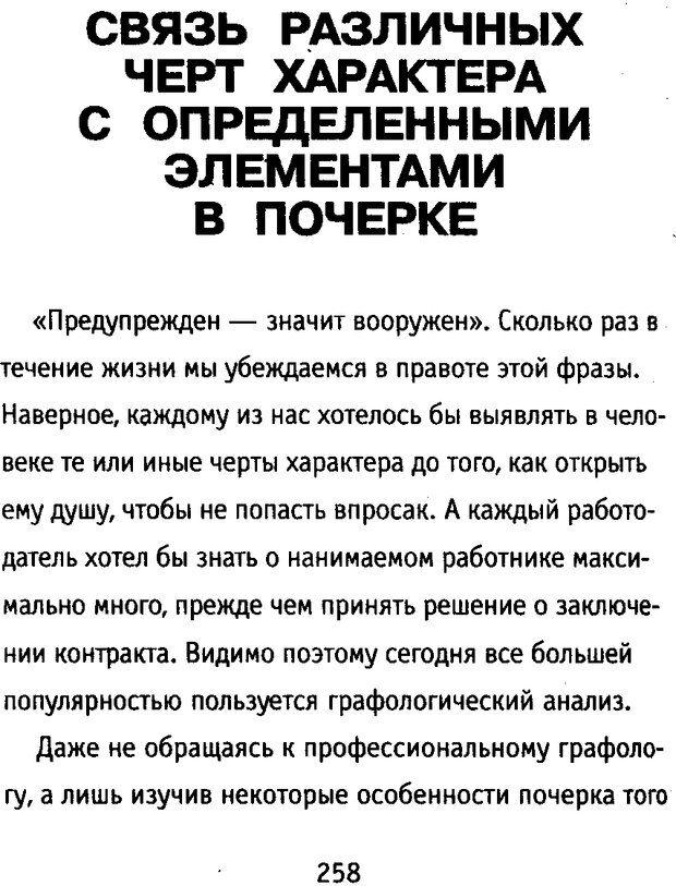 DJVU. Почерк и характер. Соломевич В. И. Страница 273. Читать онлайн