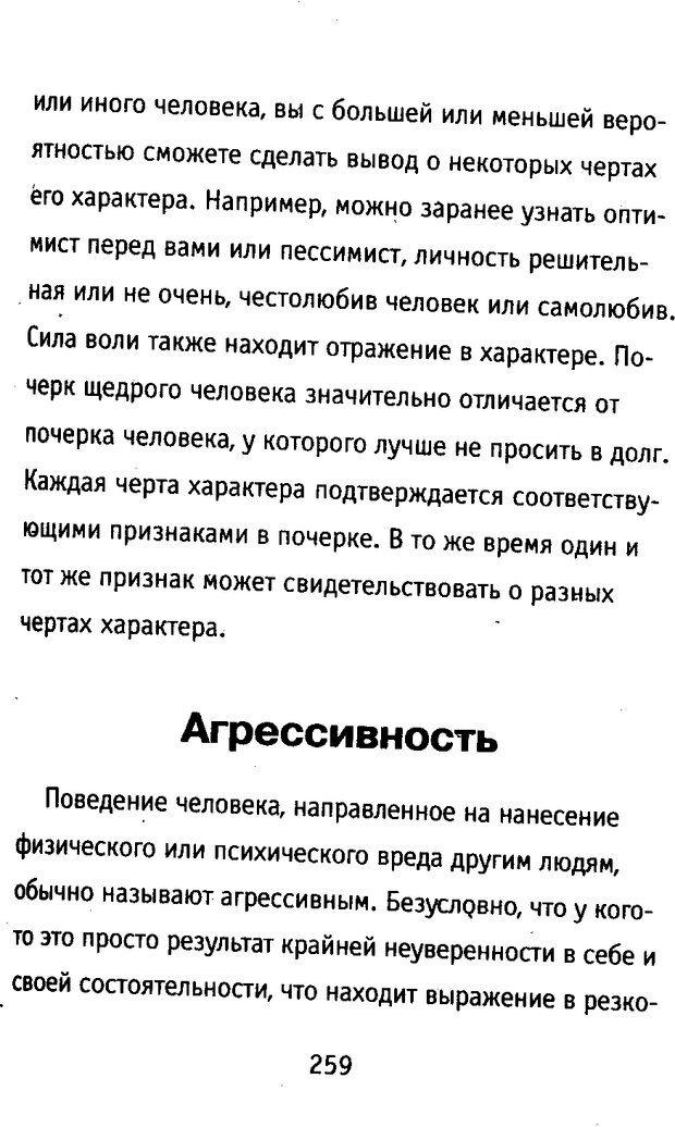 DJVU. Почерк и характер. Соломевич В. И. Страница 274. Читать онлайн
