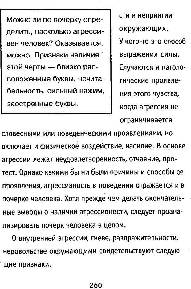 DJVU. Почерк и характер. Соломевич В. И. Страница 275. Читать онлайн