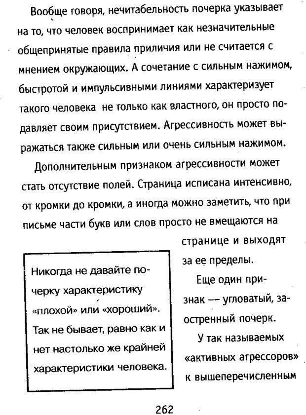 DJVU. Почерк и характер. Соломевич В. И. Страница 277. Читать онлайн