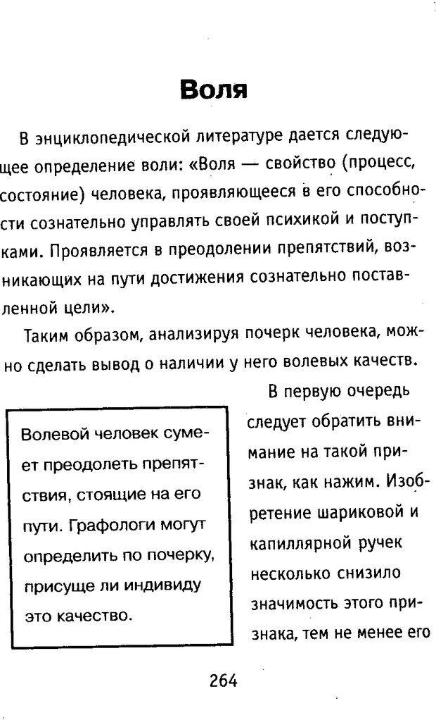 DJVU. Почерк и характер. Соломевич В. И. Страница 279. Читать онлайн