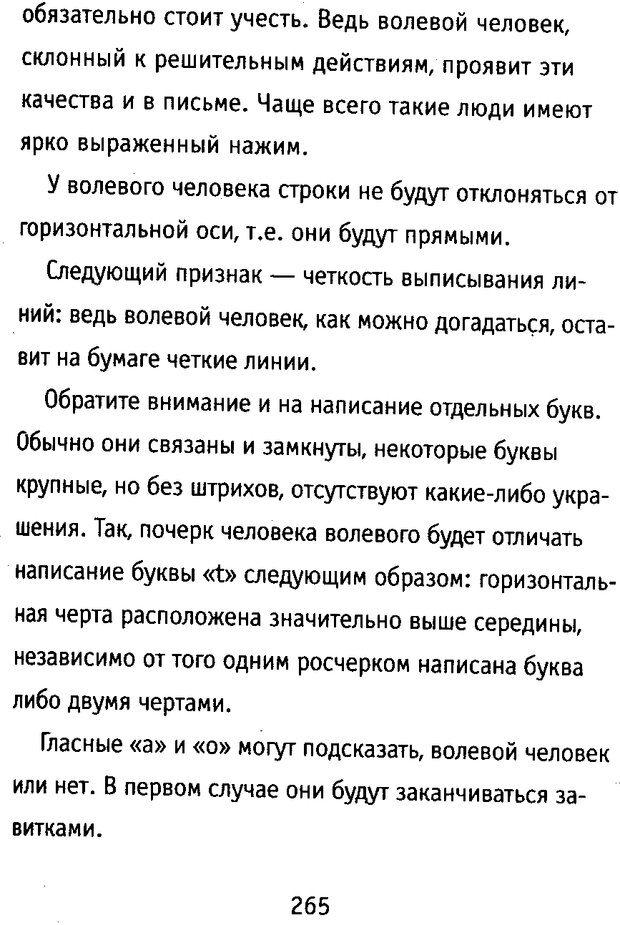 DJVU. Почерк и характер. Соломевич В. И. Страница 280. Читать онлайн