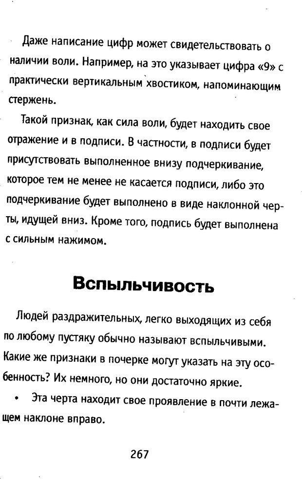DJVU. Почерк и характер. Соломевич В. И. Страница 282. Читать онлайн