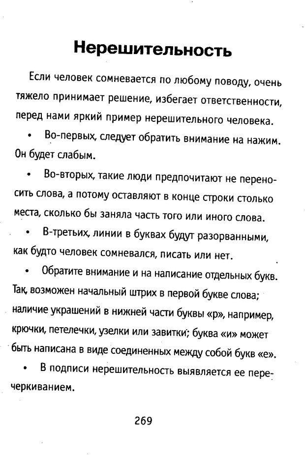 DJVU. Почерк и характер. Соломевич В. И. Страница 284. Читать онлайн