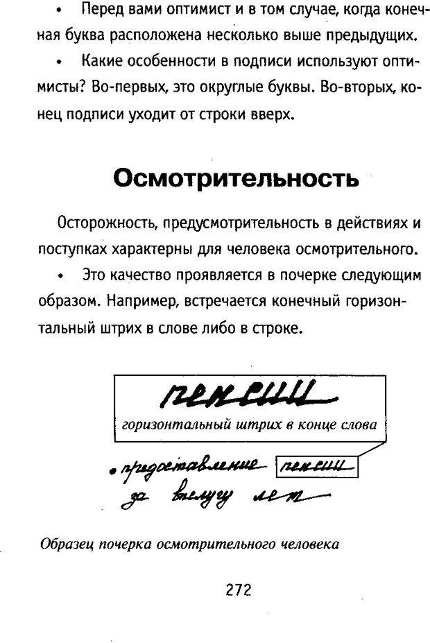 DJVU. Почерк и характер. Соломевич В. И. Страница 287. Читать онлайн