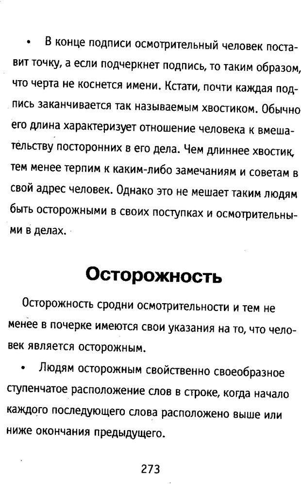 DJVU. Почерк и характер. Соломевич В. И. Страница 288. Читать онлайн