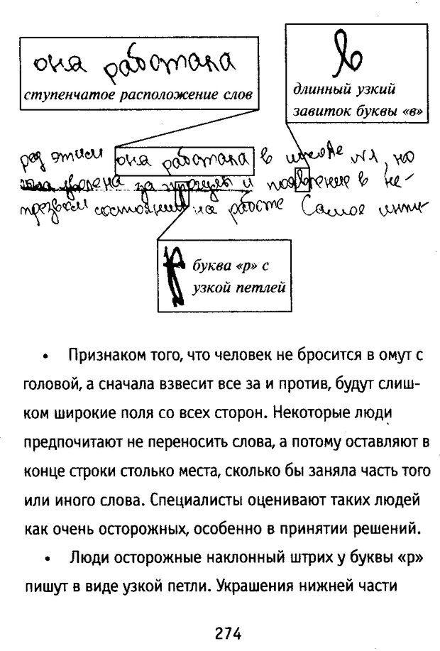 DJVU. Почерк и характер. Соломевич В. И. Страница 289. Читать онлайн
