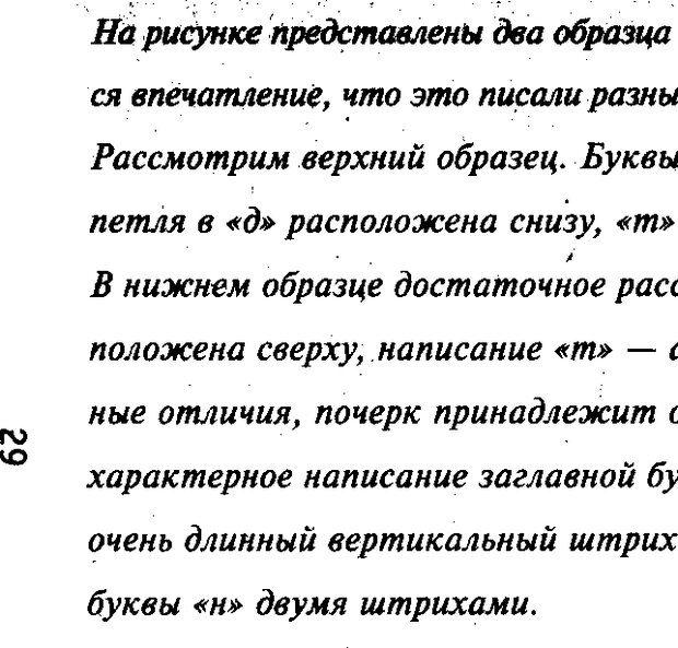 DJVU. Почерк и характер. Соломевич В. И. Страница 29. Читать онлайн