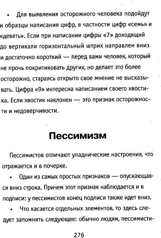 DJVU. Почерк и характер. Соломевич В. И. Страница 291. Читать онлайн