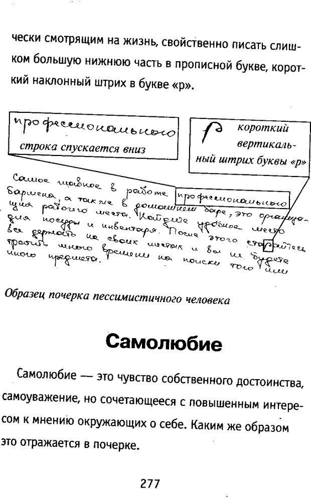 DJVU. Почерк и характер. Соломевич В. И. Страница 292. Читать онлайн