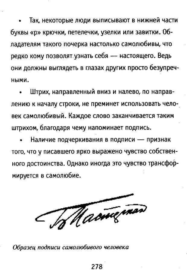 DJVU. Почерк и характер. Соломевич В. И. Страница 293. Читать онлайн