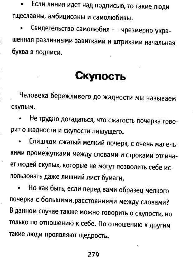 DJVU. Почерк и характер. Соломевич В. И. Страница 294. Читать онлайн