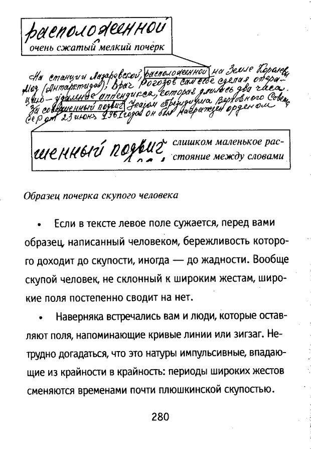 DJVU. Почерк и характер. Соломевич В. И. Страница 295. Читать онлайн