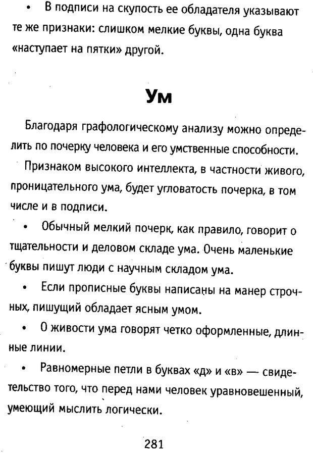 DJVU. Почерк и характер. Соломевич В. И. Страница 296. Читать онлайн