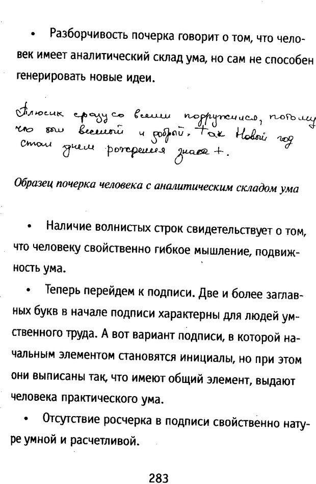 DJVU. Почерк и характер. Соломевич В. И. Страница 298. Читать онлайн