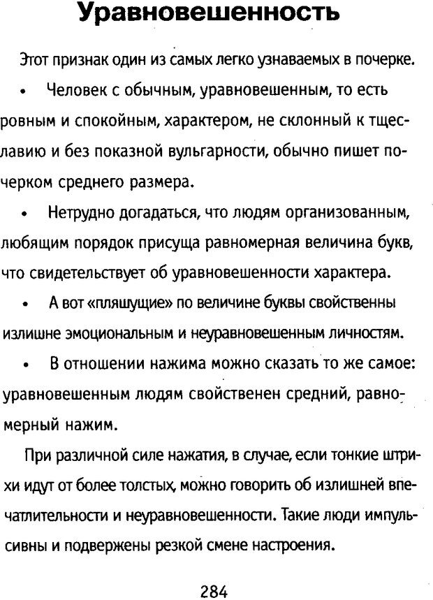 DJVU. Почерк и характер. Соломевич В. И. Страница 299. Читать онлайн