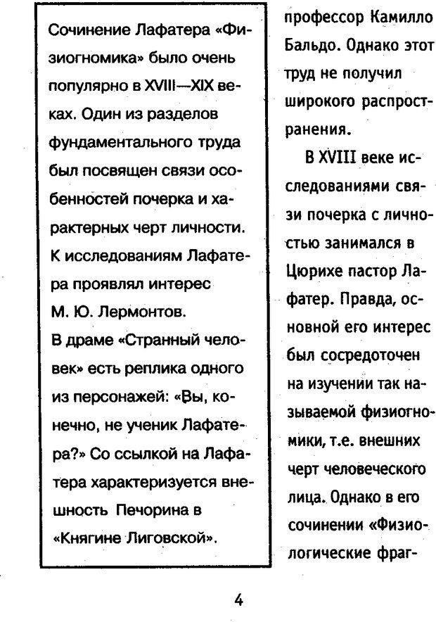 DJVU. Почерк и характер. Соломевич В. И. Страница 3. Читать онлайн
