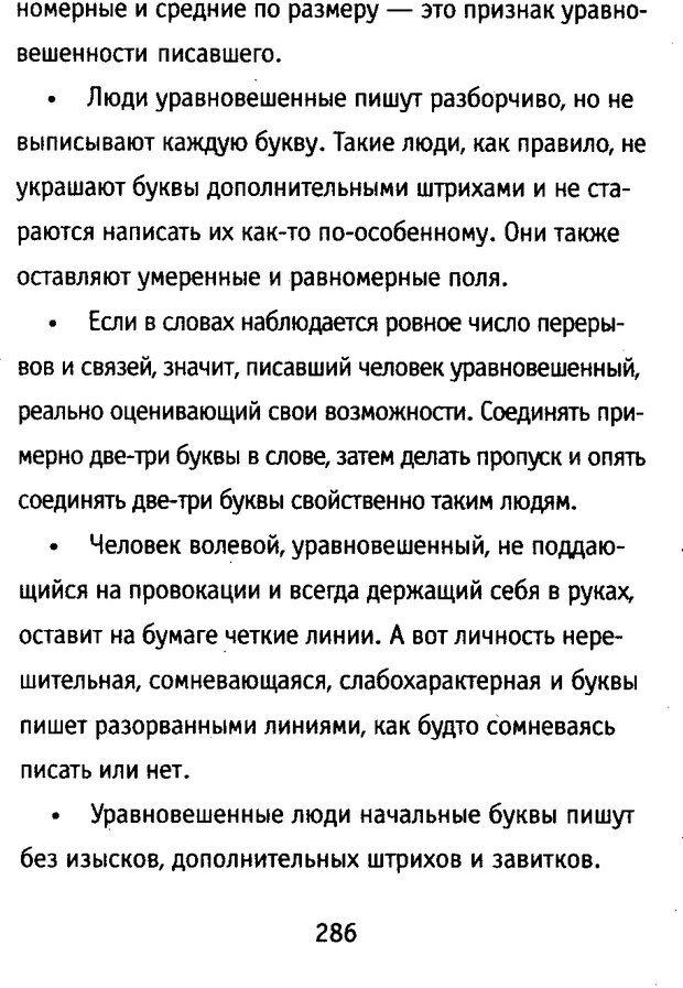 DJVU. Почерк и характер. Соломевич В. И. Страница 301. Читать онлайн