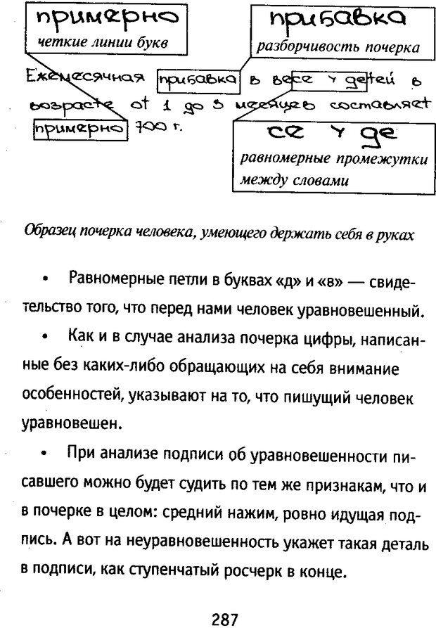 DJVU. Почерк и характер. Соломевич В. И. Страница 302. Читать онлайн