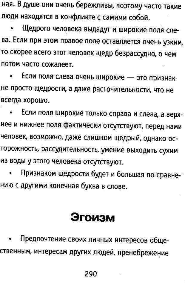 DJVU. Почерк и характер. Соломевич В. И. Страница 305. Читать онлайн