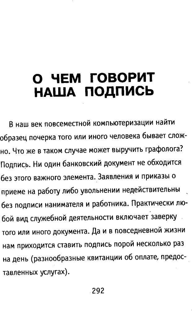 DJVU. Почерк и характер. Соломевич В. И. Страница 307. Читать онлайн