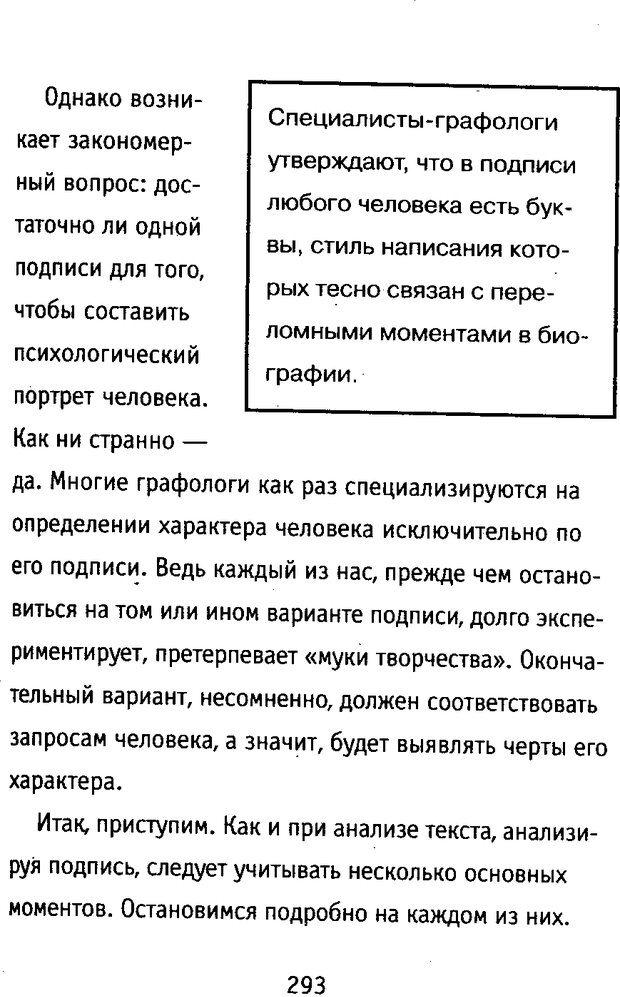 DJVU. Почерк и характер. Соломевич В. И. Страница 308. Читать онлайн