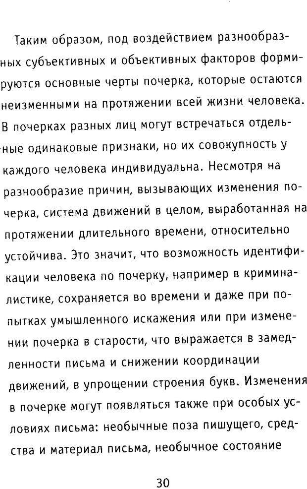 DJVU. Почерк и характер. Соломевич В. И. Страница 31. Читать онлайн