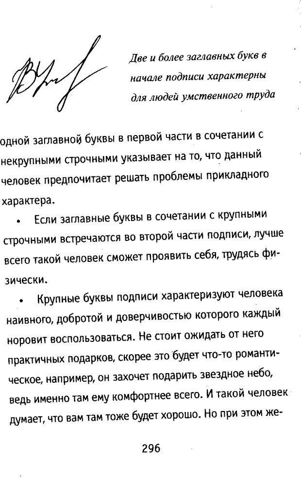 DJVU. Почерк и характер. Соломевич В. И. Страница 311. Читать онлайн