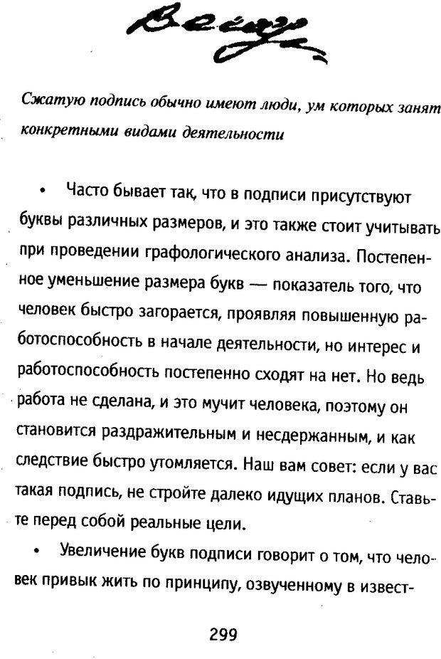 DJVU. Почерк и характер. Соломевич В. И. Страница 314. Читать онлайн