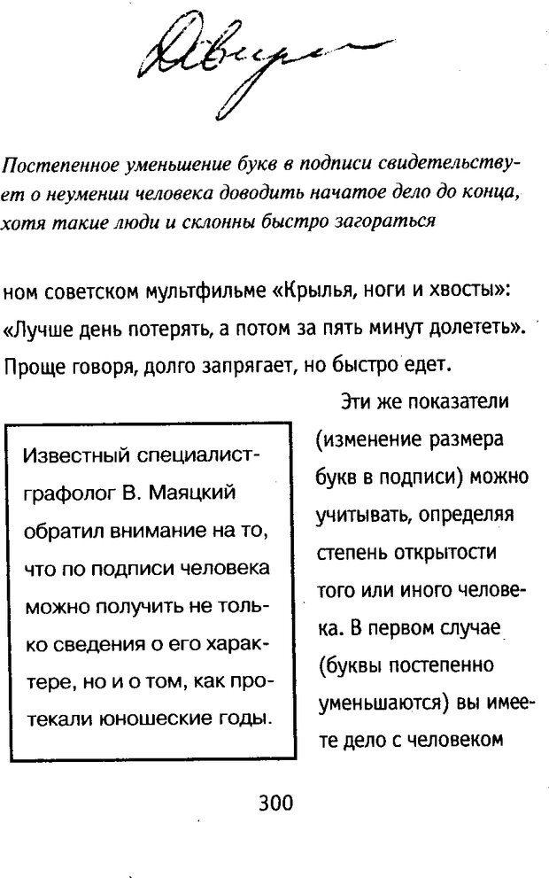DJVU. Почерк и характер. Соломевич В. И. Страница 315. Читать онлайн