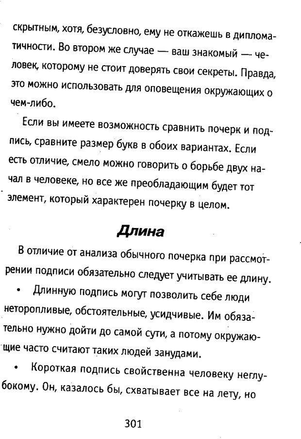 DJVU. Почерк и характер. Соломевич В. И. Страница 316. Читать онлайн