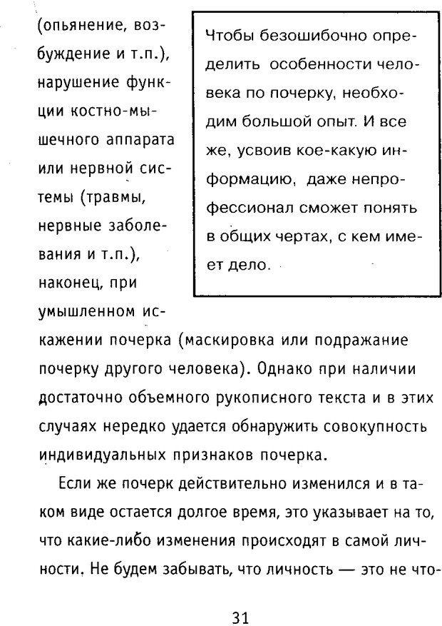 DJVU. Почерк и характер. Соломевич В. И. Страница 32. Читать онлайн