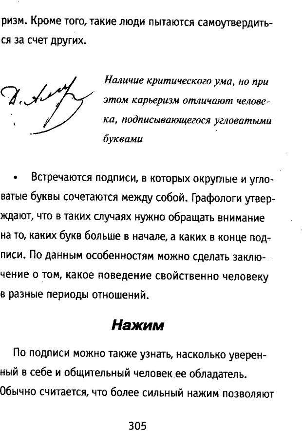 DJVU. Почерк и характер. Соломевич В. И. Страница 320. Читать онлайн