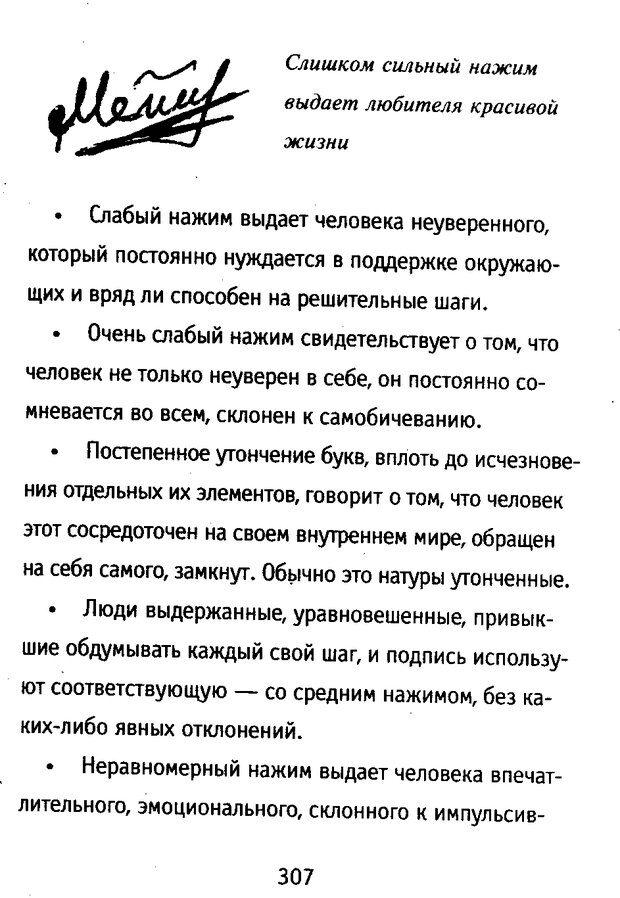 DJVU. Почерк и характер. Соломевич В. И. Страница 322. Читать онлайн