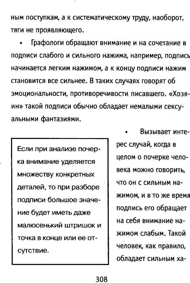 DJVU. Почерк и характер. Соломевич В. И. Страница 323. Читать онлайн