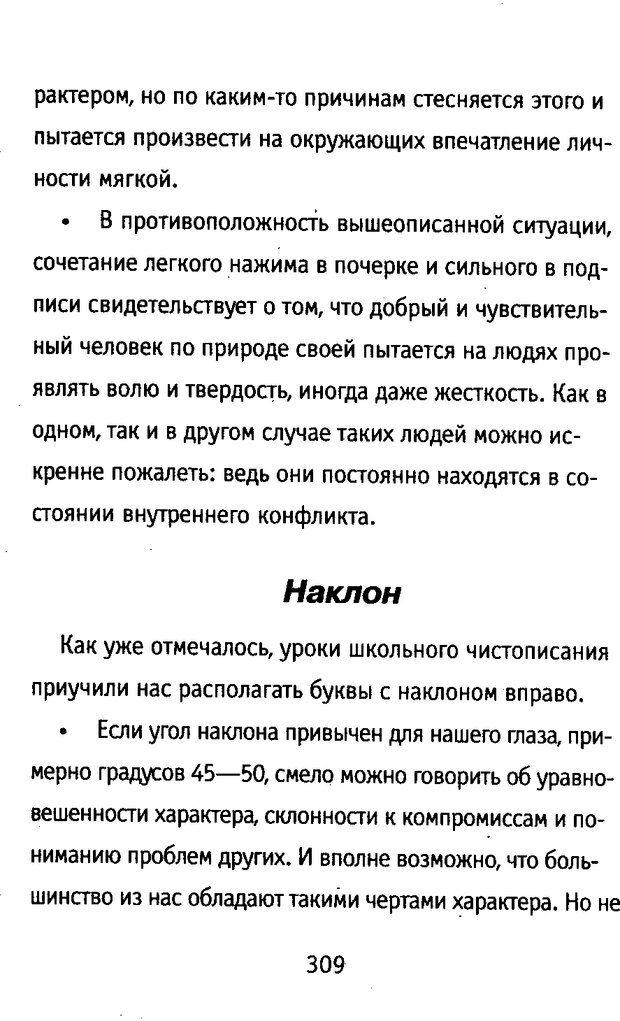 DJVU. Почерк и характер. Соломевич В. И. Страница 324. Читать онлайн
