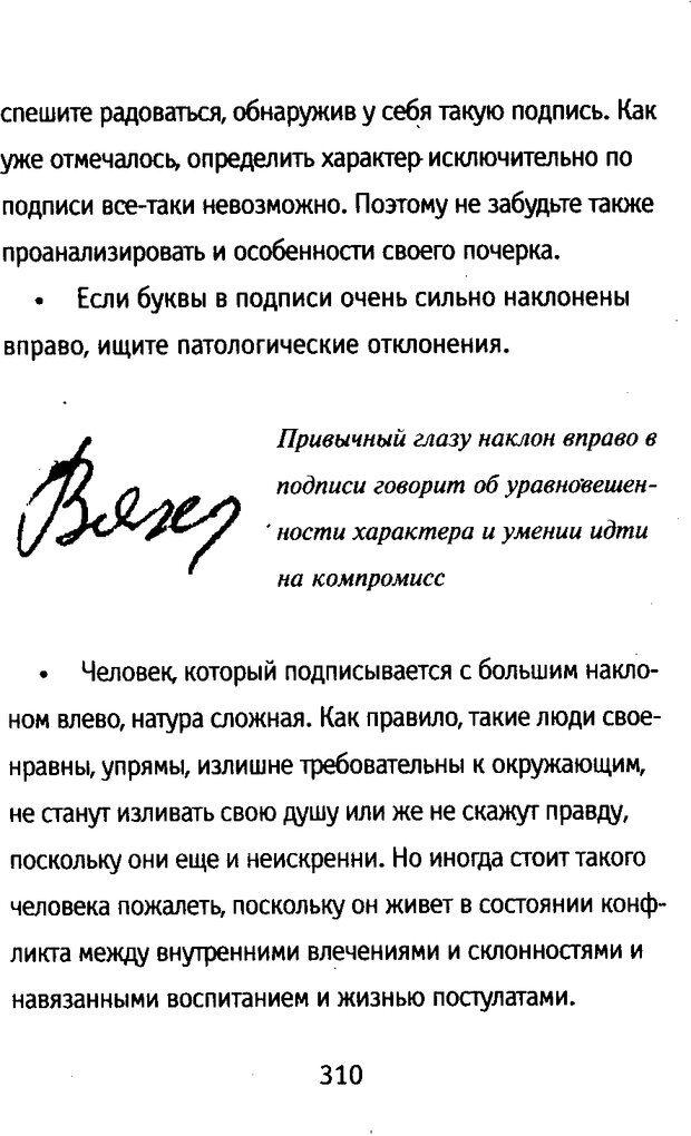 DJVU. Почерк и характер. Соломевич В. И. Страница 325. Читать онлайн
