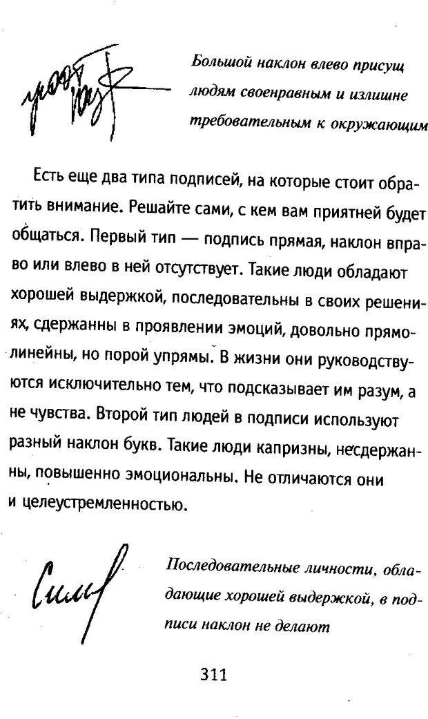 DJVU. Почерк и характер. Соломевич В. И. Страница 326. Читать онлайн