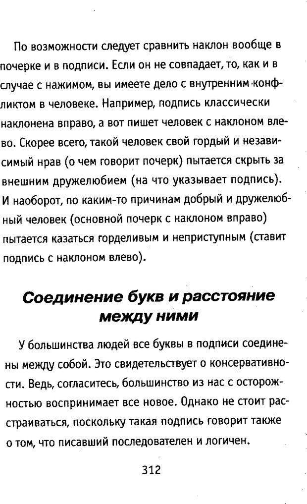 DJVU. Почерк и характер. Соломевич В. И. Страница 327. Читать онлайн
