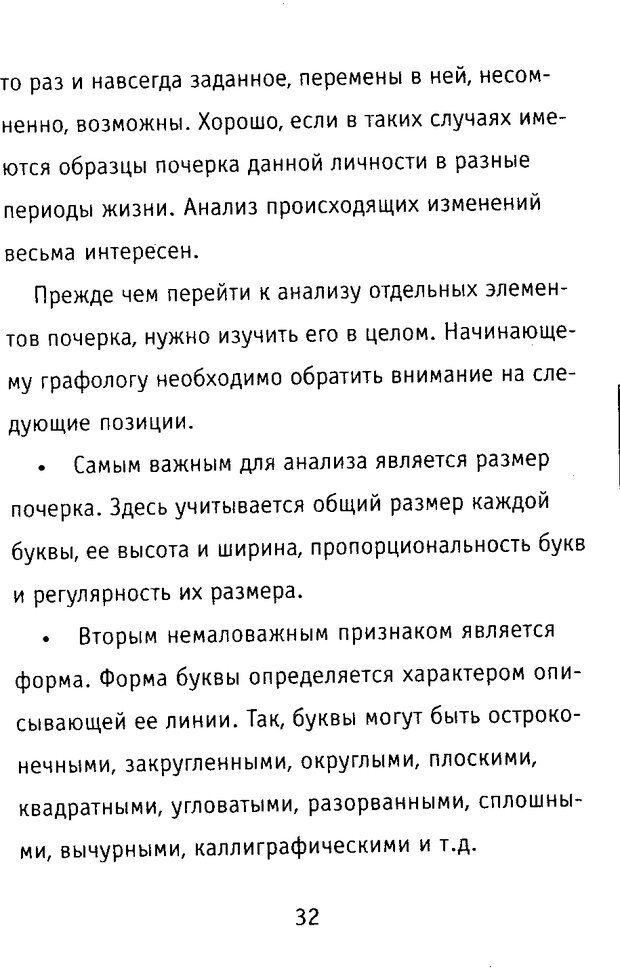 DJVU. Почерк и характер. Соломевич В. И. Страница 33. Читать онлайн