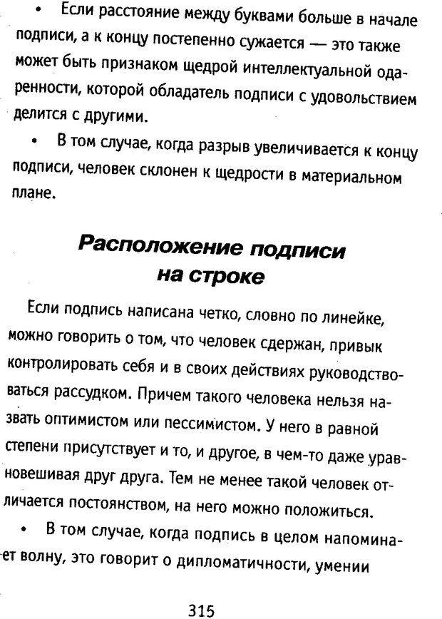DJVU. Почерк и характер. Соломевич В. И. Страница 330. Читать онлайн