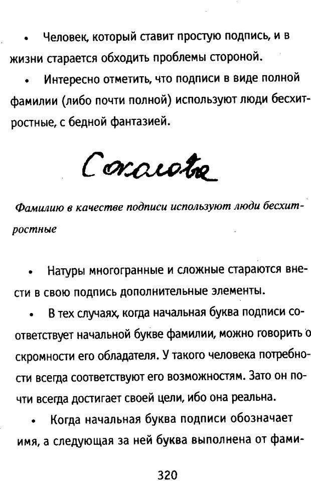 DJVU. Почерк и характер. Соломевич В. И. Страница 335. Читать онлайн
