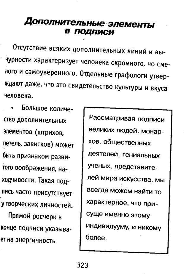 DJVU. Почерк и характер. Соломевич В. И. Страница 338. Читать онлайн