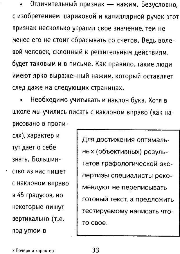 DJVU. Почерк и характер. Соломевич В. И. Страница 34. Читать онлайн