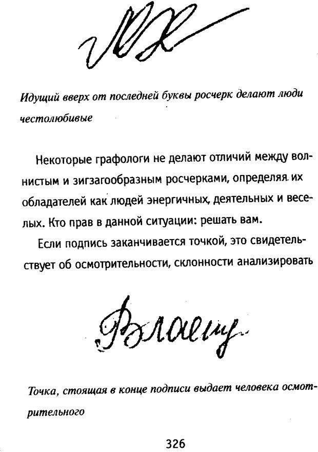 DJVU. Почерк и характер. Соломевич В. И. Страница 341. Читать онлайн