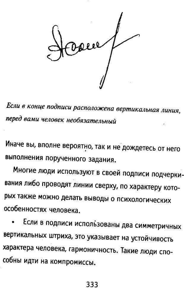 DJVU. Почерк и характер. Соломевич В. И. Страница 348. Читать онлайн