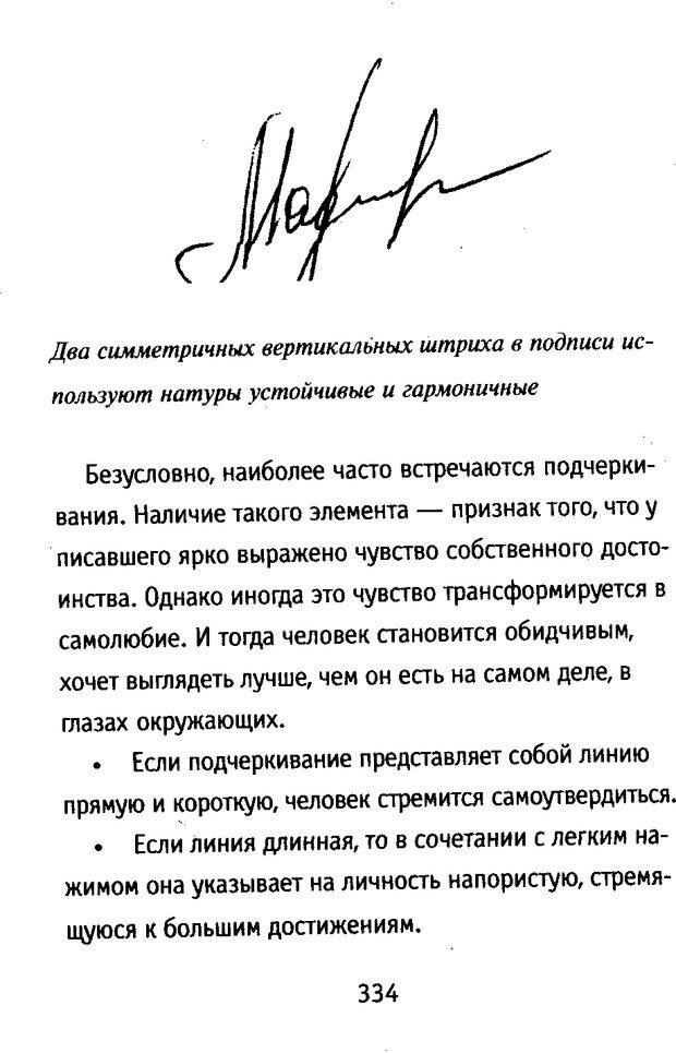 DJVU. Почерк и характер. Соломевич В. И. Страница 349. Читать онлайн